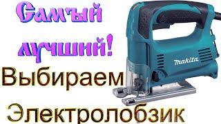 видео Как выбрать электролобзик