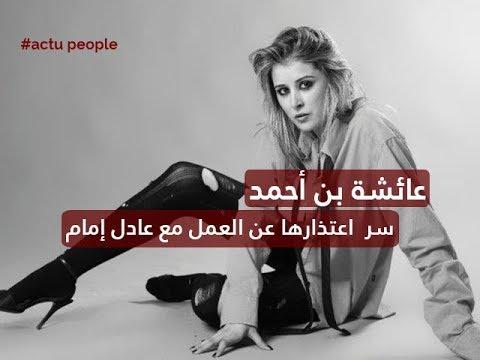 عائشة بن أحمد.. سراعتذارها عن العمل مع عادل إمام (فيديو )