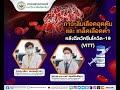 ภาวะลิ่มเลือดอุดตันและเกล็ดเลือดต่ำ หลังฉีดวัคซีนโควิด-19 (VITT)