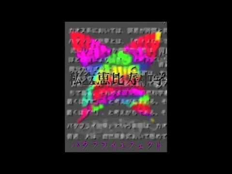 【私立恵比寿中学】バタフライエフェクト【インスト】