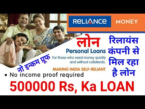 How To Reliance Money Loan 500000, रिलायंस कंपनी से मिल रहा है 500000 का लोन