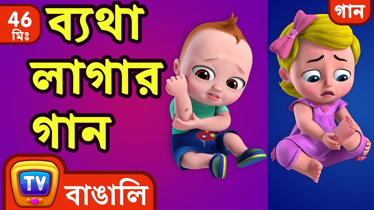 ব্যথা লাগার গান (The Boo Boo Song) + More Bangla Rhymes for Children