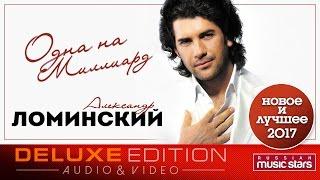 Александр Ломинский - Одна На Миллиард ✩ Лучшие Песни! Новые Хиты! Красивые Клипы!✩