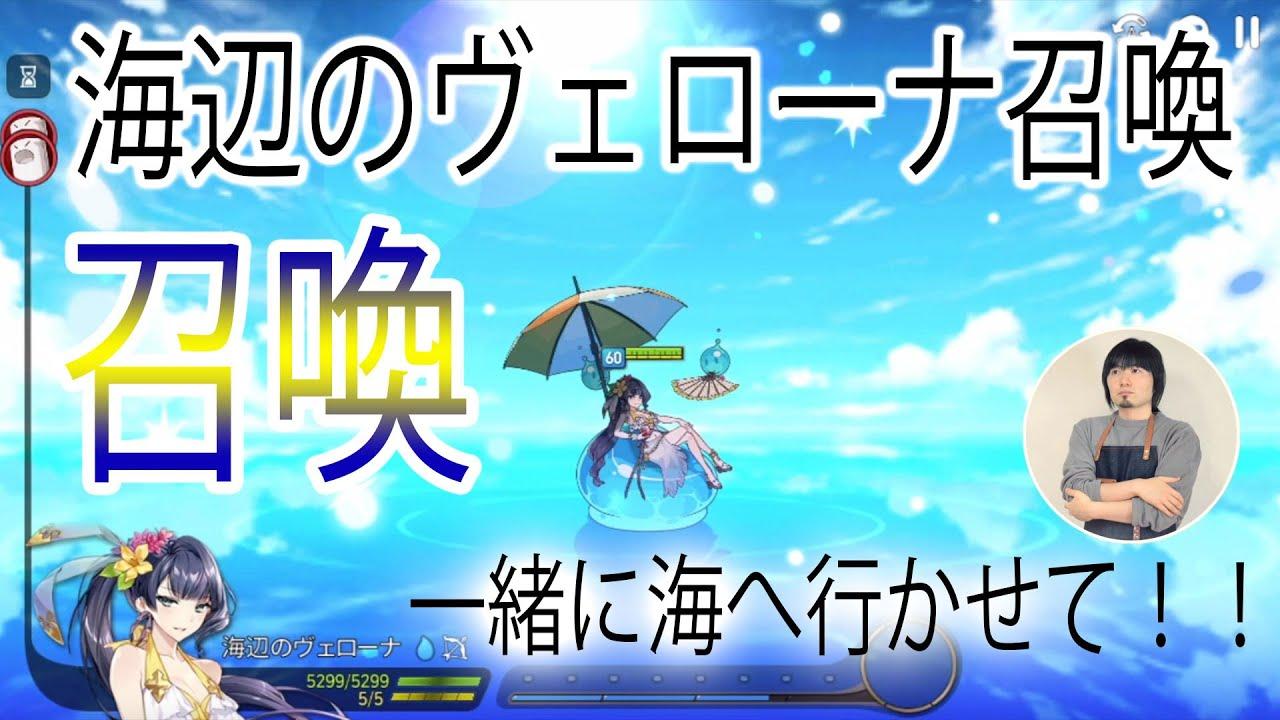 {エピックセブン} 海辺のヴェローナ欲しい召喚!「ヴェローナと海に行かせて!!」