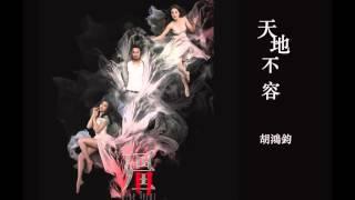 "Repeat youtube video 胡鴻鈞 Hubert - 天地不容  (劇集 ""殭"