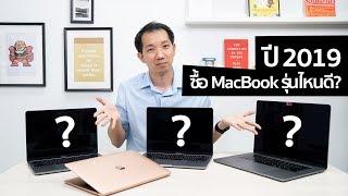[spin9] คลิปเดียวเคลียร์! ปี 2019 ซื้อ MacBook รุ่นไหนดี!? - MacBook Air, MacBook Pro?