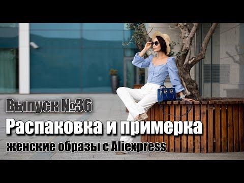 Стильные луки 2019. Покупки с Алиэкспресс. Модная одежда: мом джинсы, кеды, брюки, кроссовки, платье