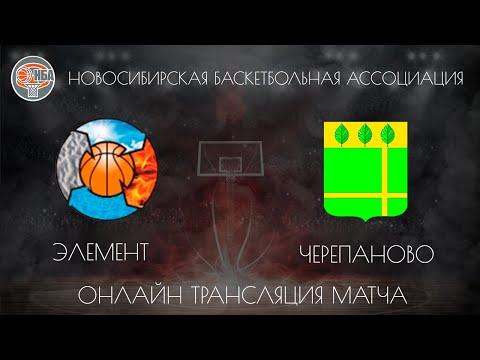 17.11.2018. НБА. Элемент - Черепаново.