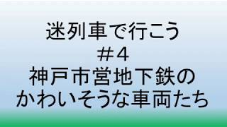【迷列車で行こう】#4 神戸市営地下鉄 可哀そうな車両