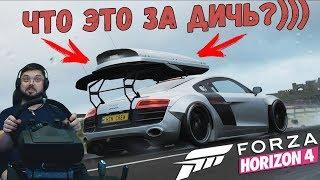 Forza Horizon 4 - Ведьмак в мире гонок? Серьезно???))) Первое впечатление демки на Xbox One!