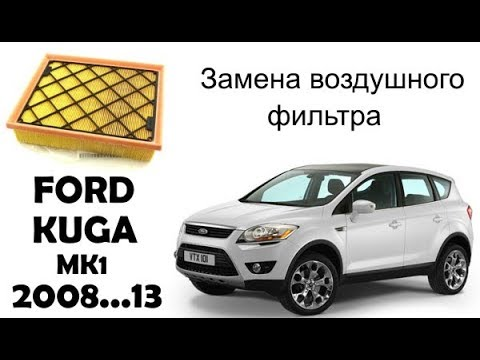 Ford Kuga 1 замена воздушного фильтра