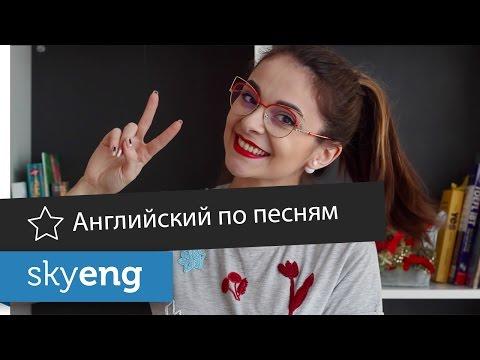 Английский по песням: цитаты с переводом | Skyeng