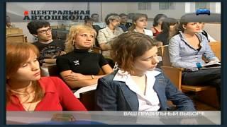 Обучение в Центральной автошколе Москвы. Теоретический курс..