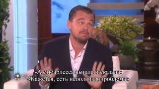 Леонардо ДиКаприо очень смешно изображает русский акцент (русские субтитры)/ Leo's Bad Luck RUS SUB