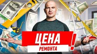 Ремонт квартиры. Стоимость ремонта Алексея Земскова