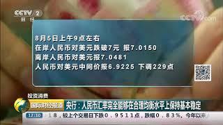 [国际财经报道]投资消费 在岸 离岸人民币对美元汇率双双跌破7元关口| CCTV财经