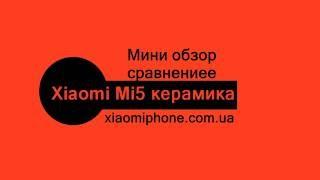 оБЗОР Мини обзор Xiaomi Mi5 Exclusive Edition