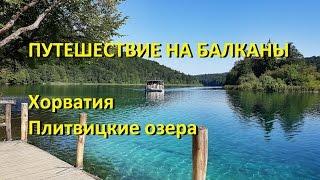 Плитвицкие озера в Хорватии.Самостоятельные путешествия.