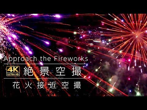リステル猪苗代 花火ドローン空撮近接撮影 ,Fireworks Aerial Shot