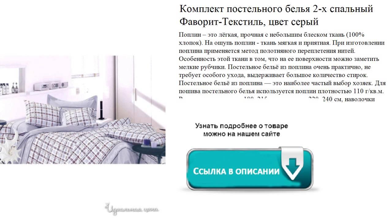Купить 2 спальное постельное белье - YouTube