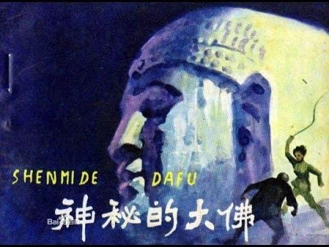 神秘的大佛—中国第一部武打电影(1981年 刘晓庆主演)