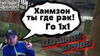 WARFACE ДВшник Хаимзон ГО 1на1
