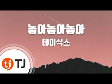 [TJ노래방] 놓아놓아놓아 - 데이식스(Day6) / TJ Karaoke