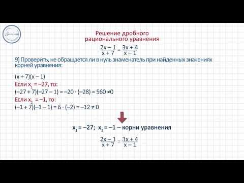 Как решать рациональные уравнения 8 класс