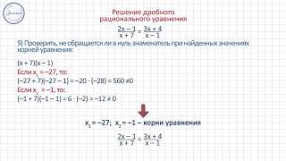 Алгебра 8 класс. Рациональные уравнения