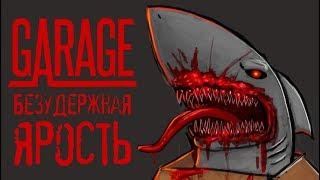GARAGE: Bad Trip - Прохождение игры #9 | Безудержная ярость