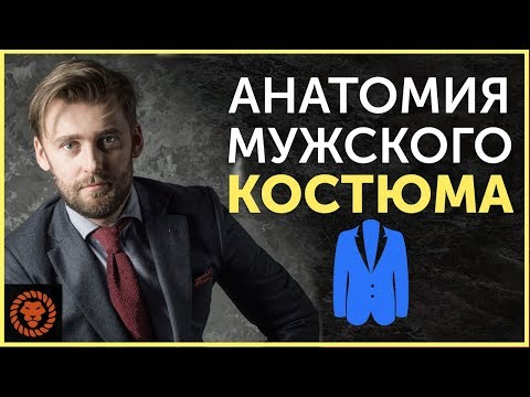 Анатомия мужского костюма. Руководство, как подобрать костюм