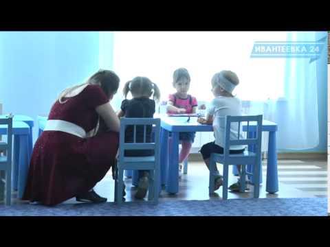 """Дошкольные учреждения Ивантеевки. Детский центр """"Я сам"""""""