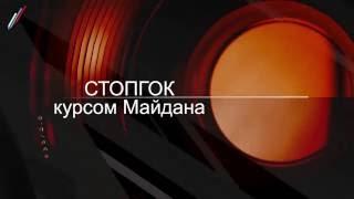 СТОПГОК: курсом Майдана. АНОНС