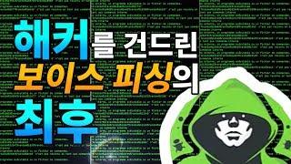 보이스피싱 싹을 잘라버린 천재 프로그래머의 기발한 방법