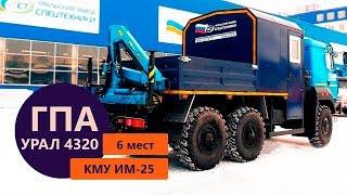 ГПА Урал 4320-4512-81Е5 с КМУ ИМ-25 (027) – 6+2 места
