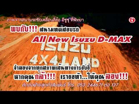 สนามทดสอบรถ All new Isuzu D-max :: เชียงใหม่