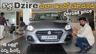 New Maruti Dzire 2020 review and onroad price in telugu | Dzire 2020 vxi