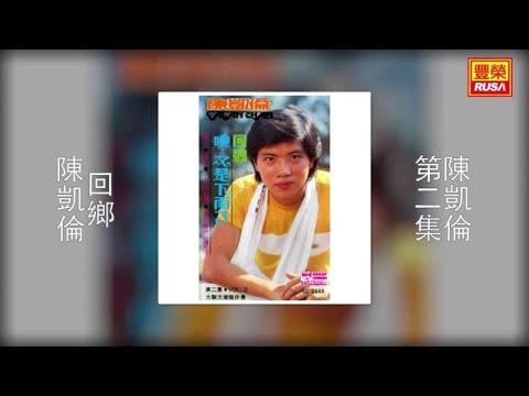 陳凱倫 - 回鄉 [Original Music Audio]