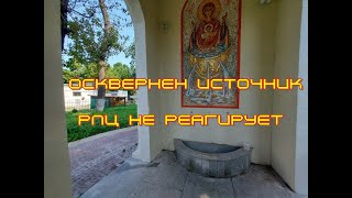 Реакция КАЗАКОВ на произошедшее в Калининграде осквернение святого источника, кавказцами.