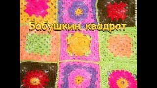 Бабушкин квадрат крючком Crochet granny square