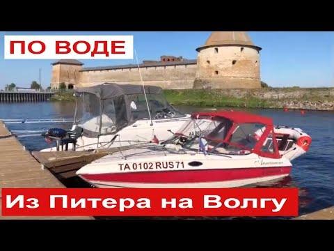 В Карелию на катере.Из Санкт-Петербурга на Волгу, в Москву по воде.Через Карелию, шхеры и Валаам