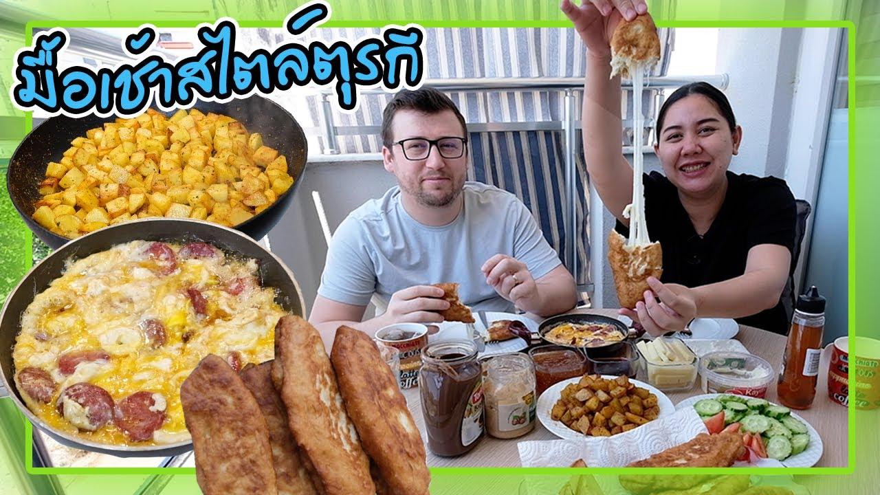 ออกเดทเปลี่ยนบรรยากาศกินอาหารเช้าตุรกีกับสามีริมระเบียง ในวันที่อากาศดี๊ดี🏡🍯🍳🥐