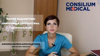 Полип эндометрия: симптомы и диагностика. Гистероскопия - малоинвазивный метод лечения полипов матки