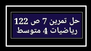 حل تمرين 7 ص 122 رياضيات 4 متوسط الجيل الثاني