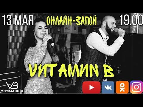 ОНЛАЙН-ЗАПОЙ с группой VИТАМИN B