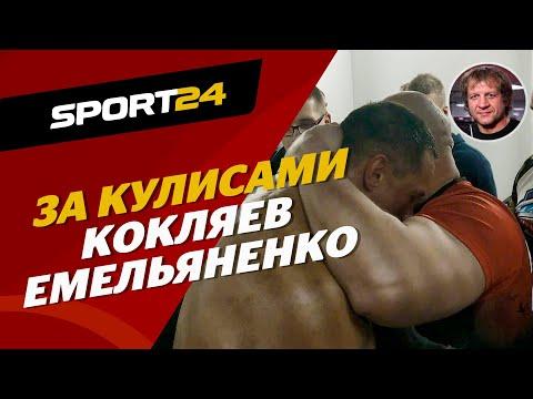 Емельяненко – Кокляев. ЭТО НЕ ПОКАЗЫВАЛИ НА ТВ / Дёмушкин, Гаджиев и дорогой друг ВиктОр!