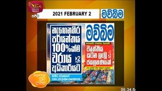 Ayubowan Suba Dawasak | Paththara | 2021-02-02 |Rupavahini Thumbnail