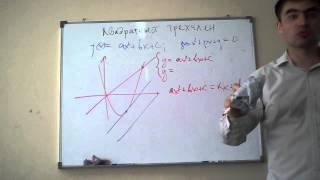 Квадратный трехчлен - 1