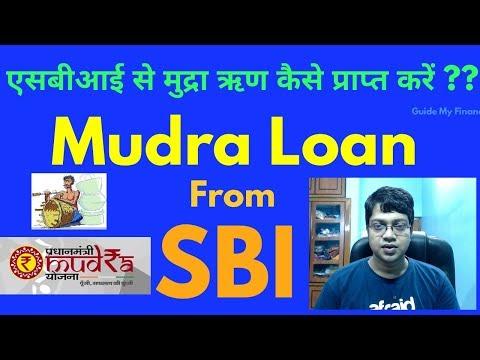 How To Get Mudra Loan From SBI | एसबीआई से मुद्रा ऋण कैसे प्राप्त करें