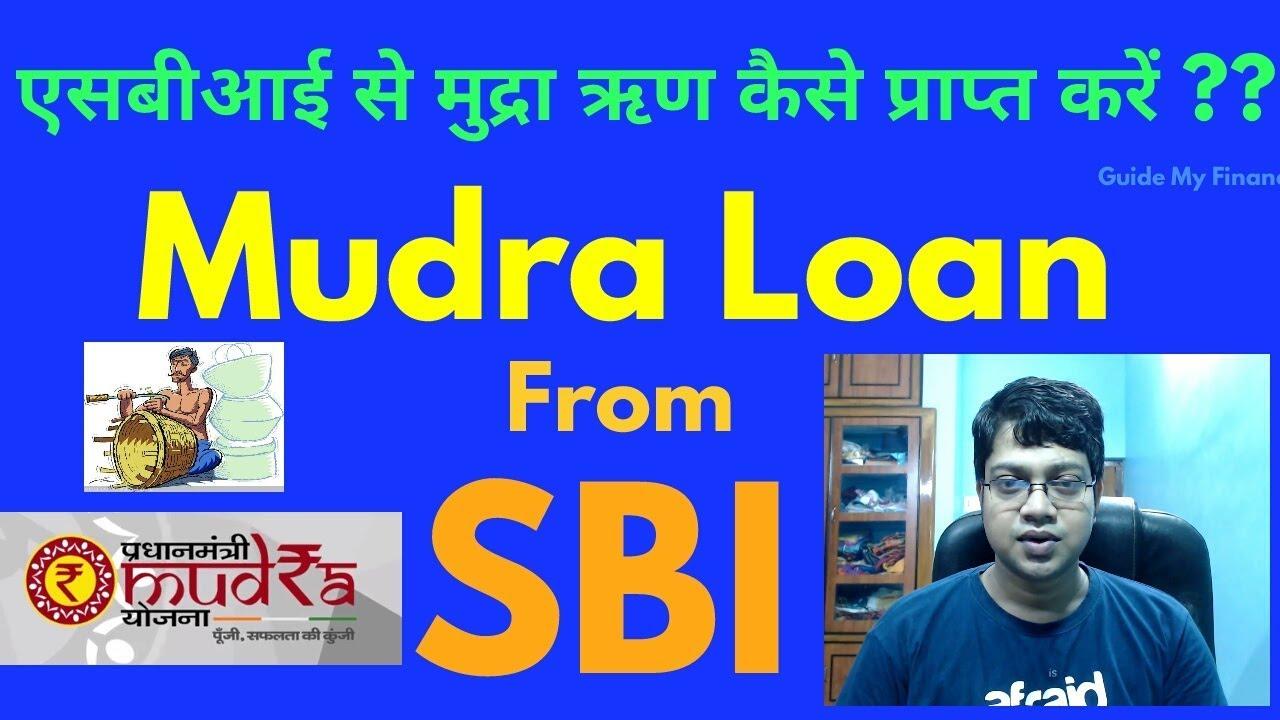 How To Get Mudra Loan From SBI | एसबीआई से मुद्रा ऋण कैसे प्राप्त करें - YouTube
